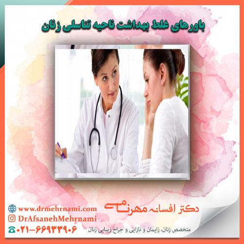 باورهای غلط بهداشت ناحیه تناسلی زنان