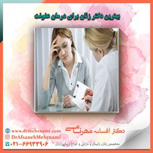 بهترین دکتر زنان برای درمان عفونت