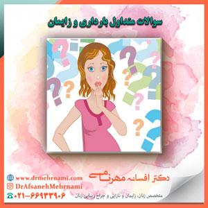 سوالات متداول بارداری و زایمان