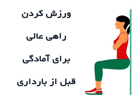 فعالیت های ورزشی پیش از بارداری