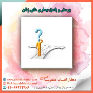 پرسش و پاسخ بیماری های زنان